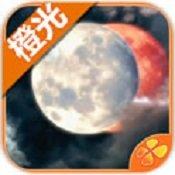 青之月赤之月破解版