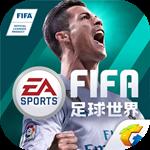 FIFA足球世界 v1.0.0.03