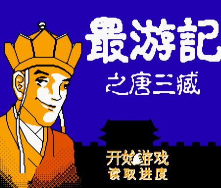 最游记之唐三藏FC版