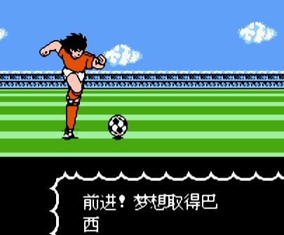 足球小将FC版