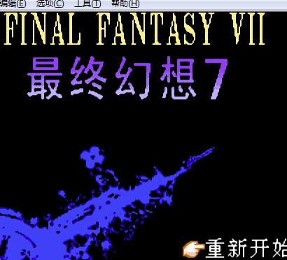 最终幻想7FC版