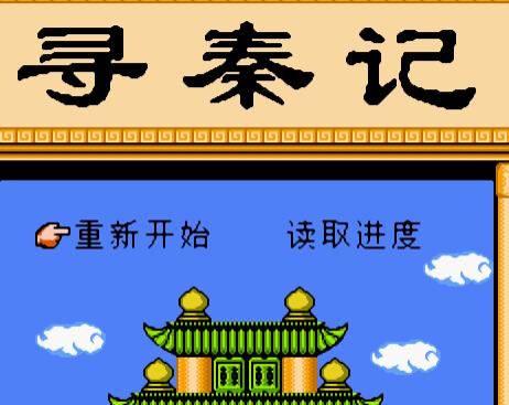 寻秦记FC版