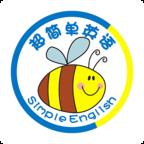 超简单英语