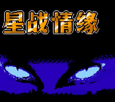 星战情缘FC版