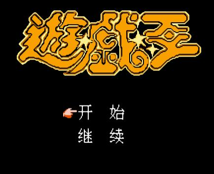 游戏王FC版