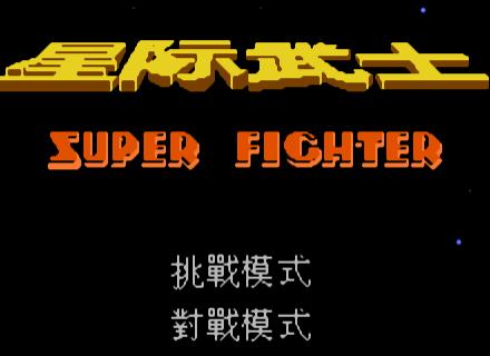 星际武士FC版