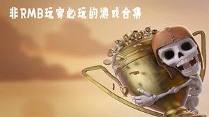 非RMB玩家必玩的游戏合集