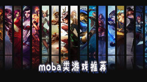 moba类游戏推荐