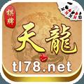 天龙棋牌app