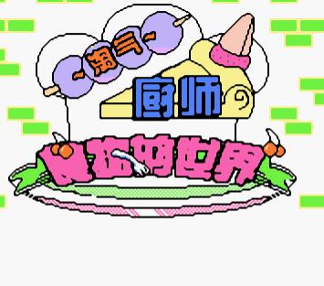 淘气厨师FC版