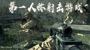 第一人称射击游戏