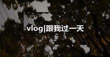 vlog剪辑软件合集
