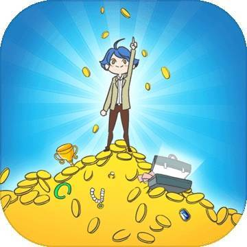 我要当个有钱人