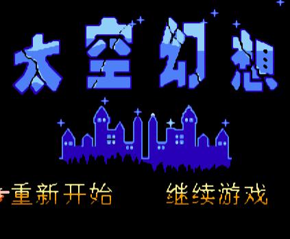 太空幻想FC版