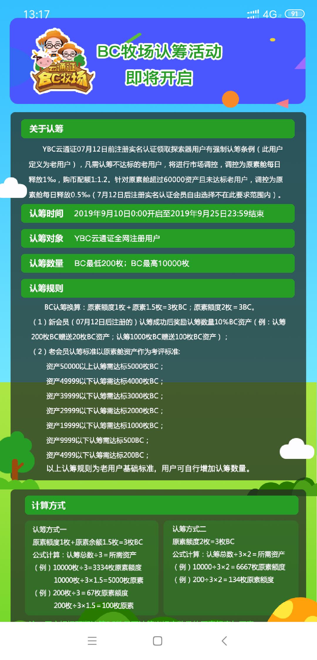 YBC云通证