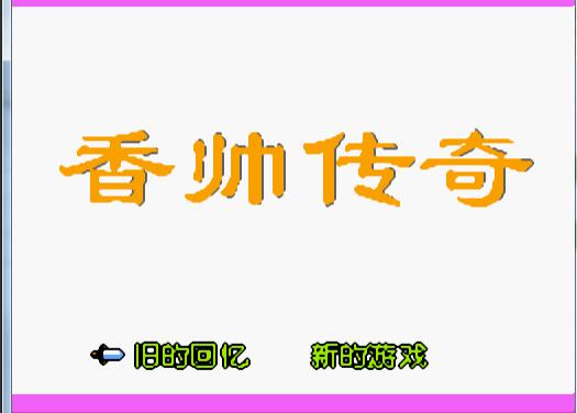 香帅传奇FC版