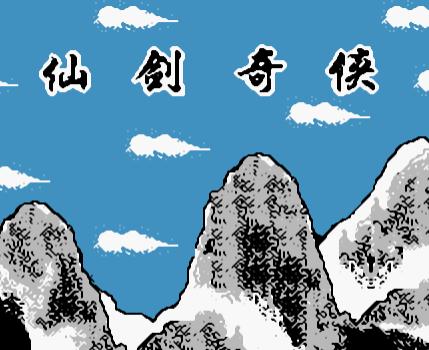 仙剑奇侠FC版