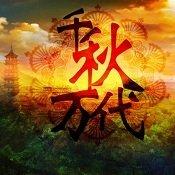 千秋万代·国破解版