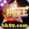香港棋牌王