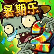 植物大战僵尸2小游戏iOS版
