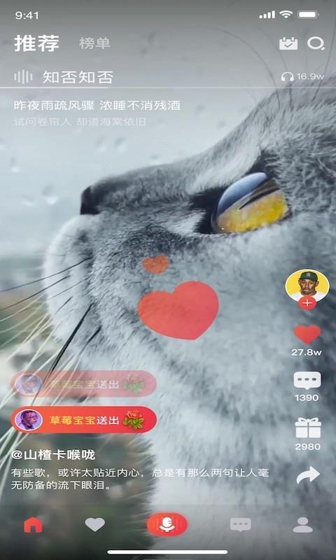 唱酱app