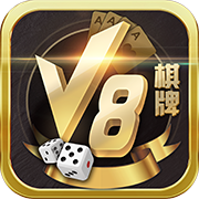 V8棋牌游戏