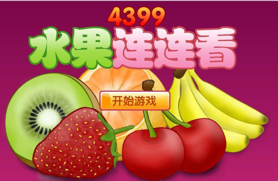 4399水果连连看