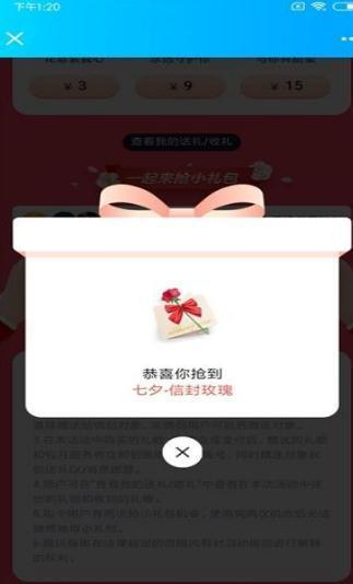 qq七夕礼物领取官方版