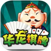 华龙棋牌手机版