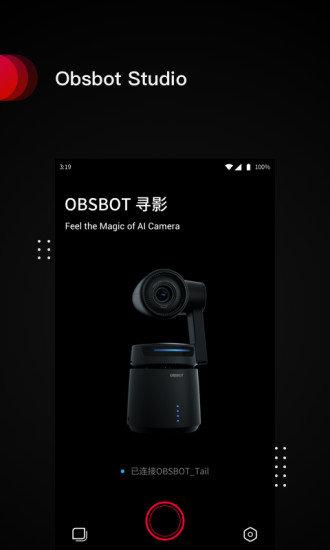 ObsbotStudio