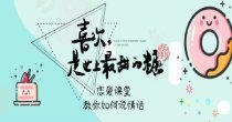 恋爱话术库app