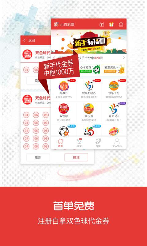 8号彩论坛app