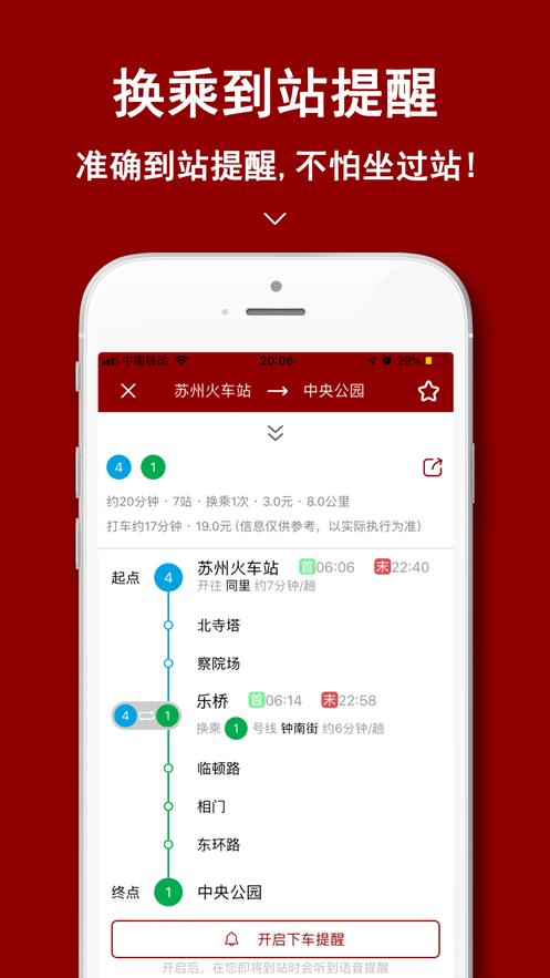 苏e行app(苏州地铁出行)