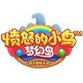 愤怒的小鸟:梦幻岛小游戏安卓版