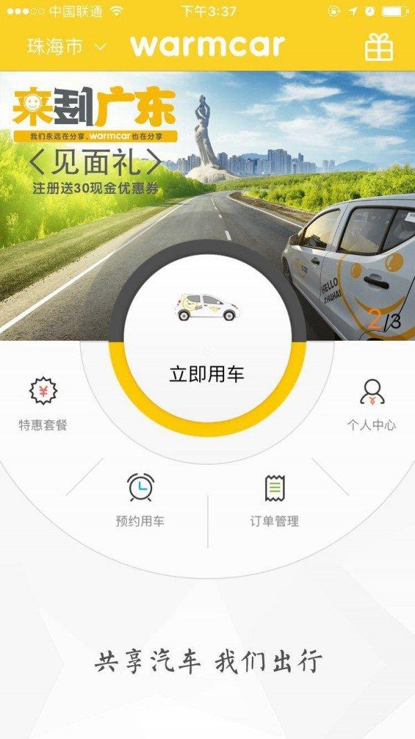 WarmCar共享汽车