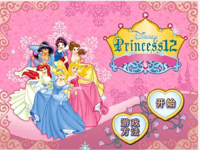 公主12扑克牌