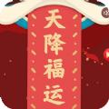 qq天降福运小游戏官网版