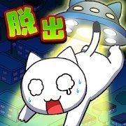 白猫与恐怖的宇宙飞船
