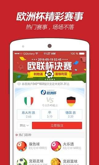 3cp彩平台app