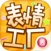 表情工厂app