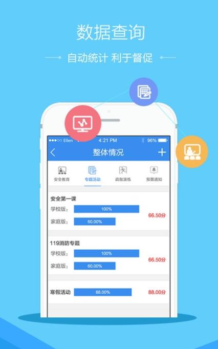 黑龙江安全教育平台