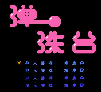 弹珠台FC版