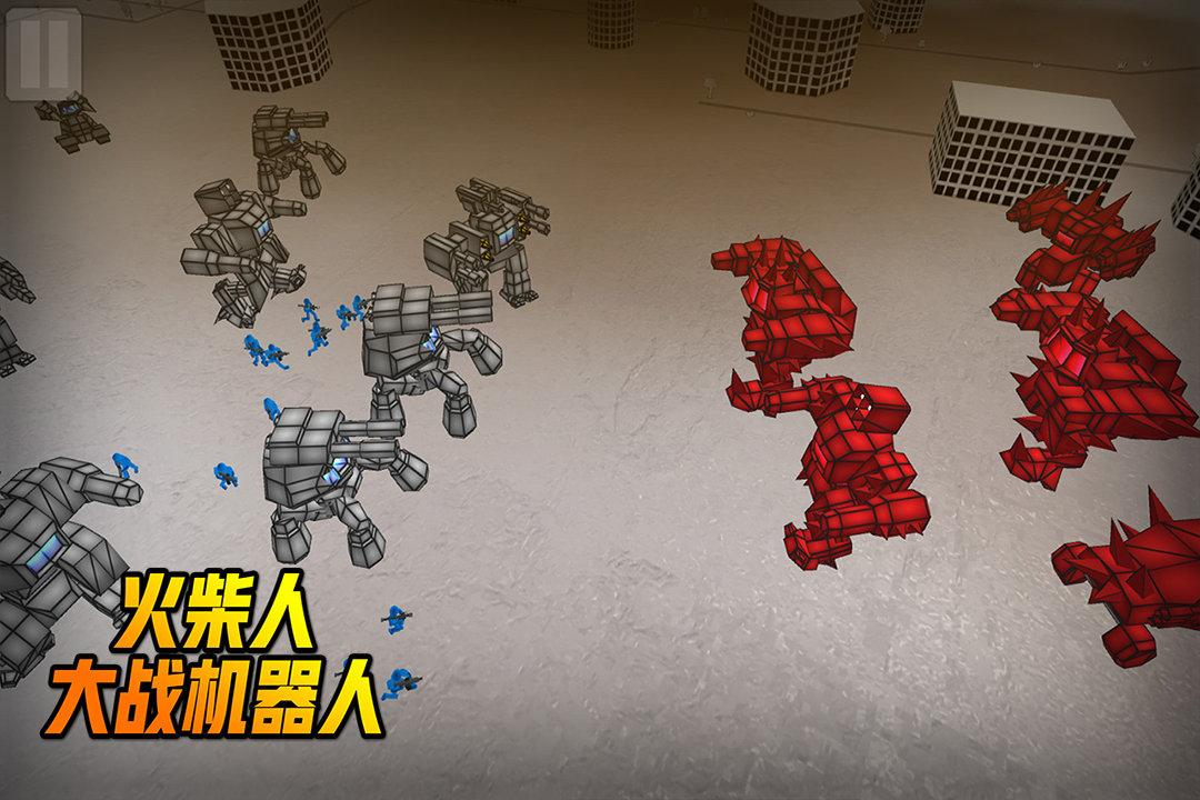 火柴人大战机器人破解版