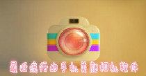 最近流行的手机美颜相机软件