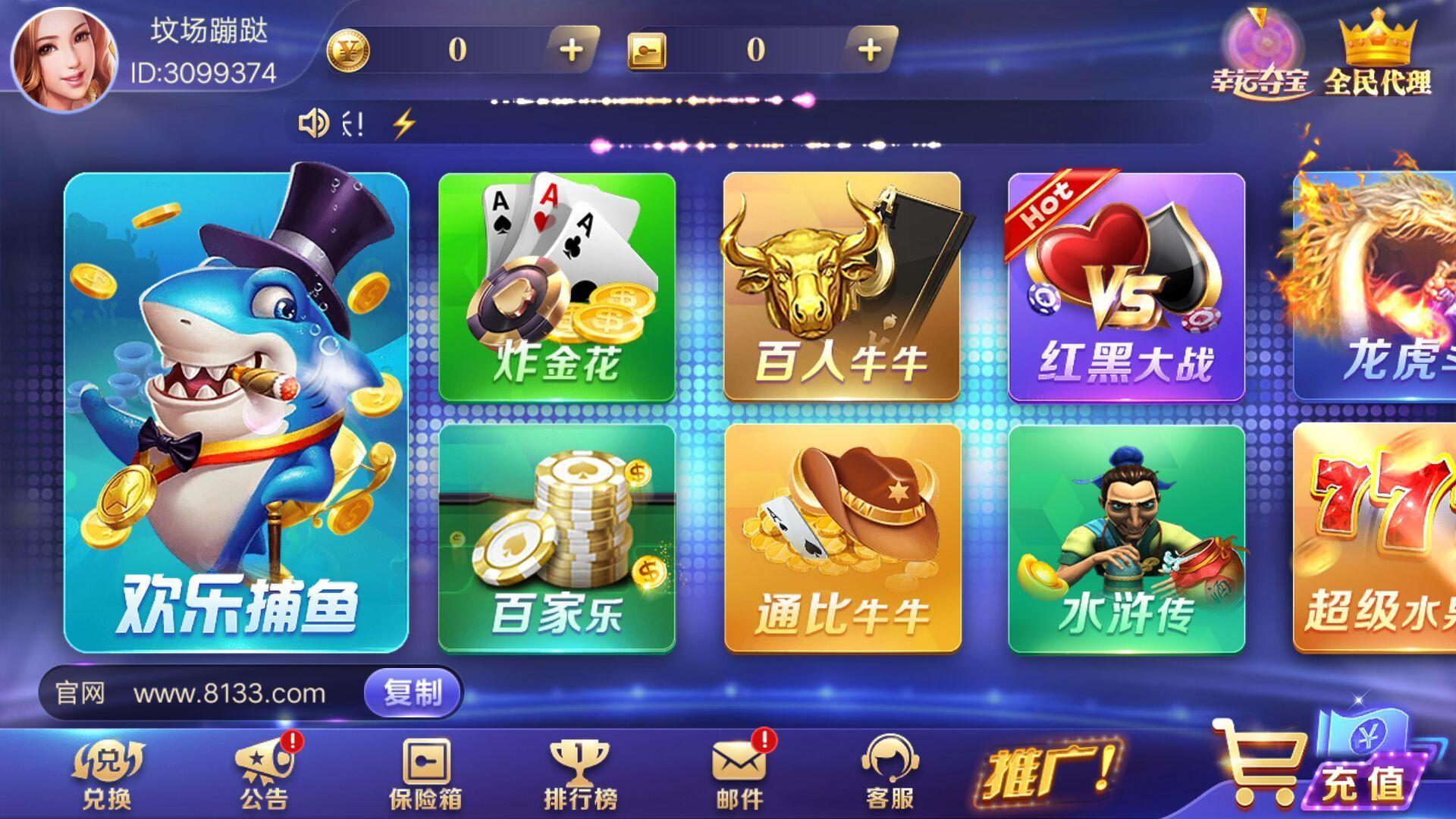 8133招财猫棋牌app