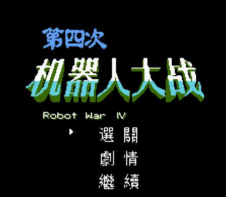 第四次机器人大战FC版