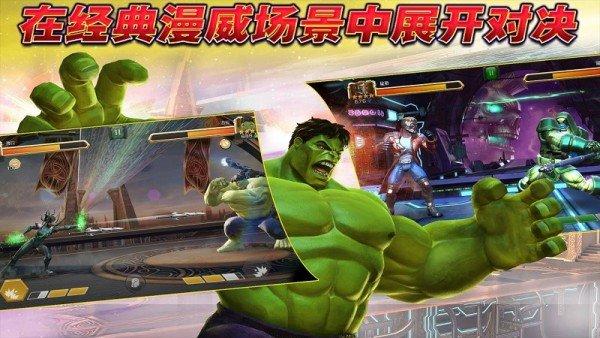 漫威超级争霸战九游版截图
