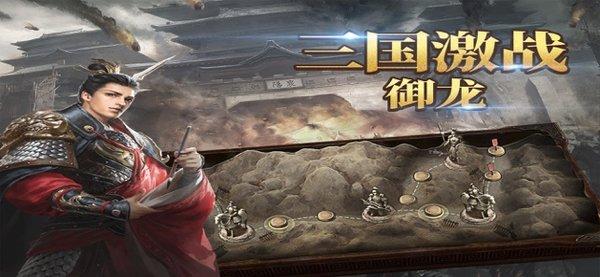 三国激战御龙iOS版截图