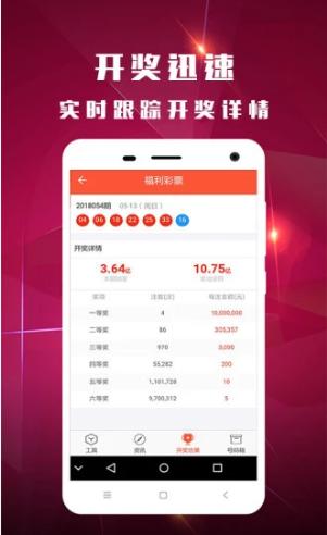 牛彩手机客户端登录_环彩网app官方版下载-环彩网手机客户端最新版下载-之