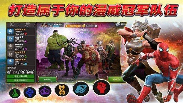 漫威超级争霸战九游版